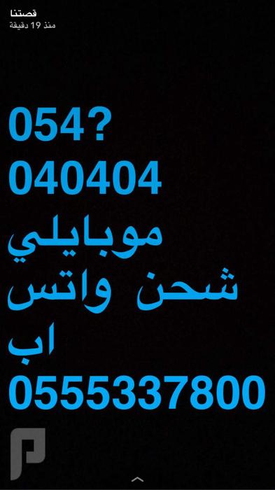 رقم مميز موبايلي 040404?054 شحن