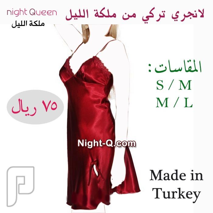 لانجري تركي من متجر ملكة الليل أعداد محدودة بأفضل الأسعار