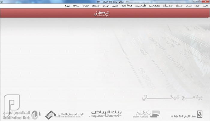 برنامج شيكاتي لطباعة الشيكات