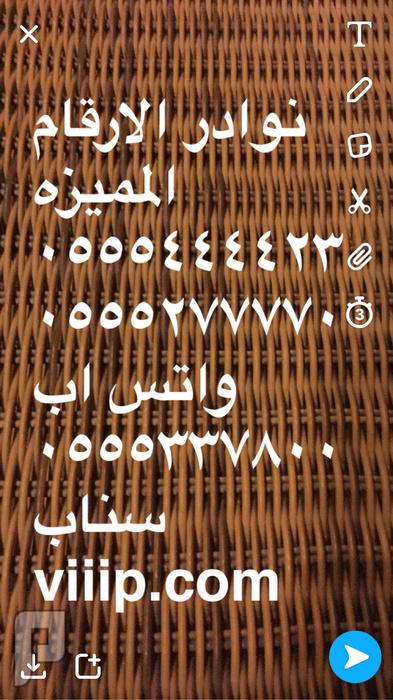 ارقام مميزه مقسم الرياض 05554444 و 77770؟0555