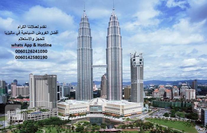 بكج سياحي 9 ايام بماليزيا لعائلة 6 افراد مميز 4 نجوم