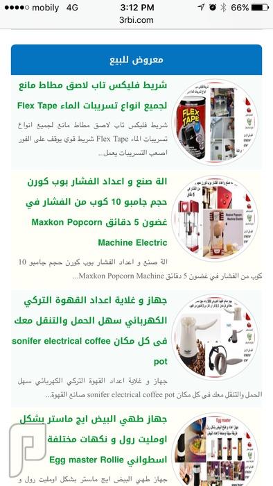 موقع السوق العربي للبيع لاعلى سوم