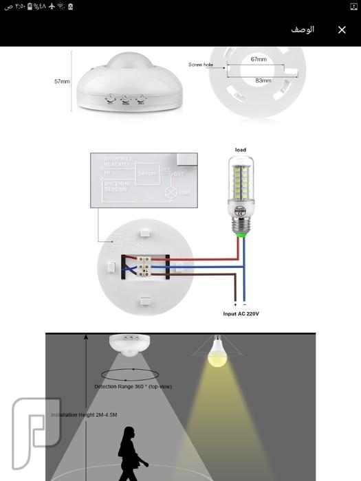 حساس الاضاءه النور على حركة الجسم داخل المنزل