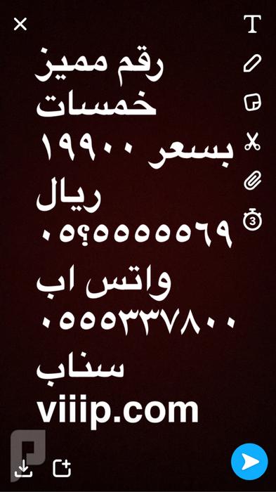 ارقام مميزه ذوق 0555550 و 0500500 و 0599999 و 11111 و 22222 و