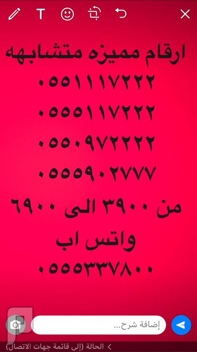 ارقام مميزه متشابهه 0551117222 و 0555117222 و 0550972222 و 0555902777 و