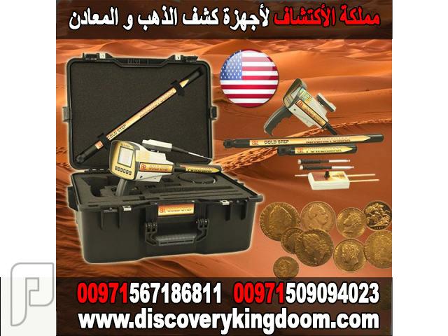 جهاز كشف الذهب الأمريكي  gold step
