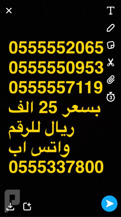 ارقام مميزه vip من النوادر 0555550 و 055555711 و 000???0555 والمزيد