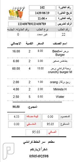 برنامج الحاتم للمطاعم والكفيهات والوجبات السريعه