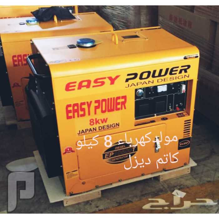مولدكهرباء ديزل كاتم 8 كيلو صافي يا باني مولدكهرباء ديزل كاتم 8 كيلو صافي كاتم يشغل مكيف 18 اسبلت واللمبات واجهزه فقط