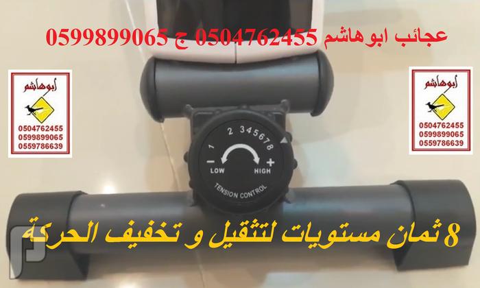 دراجة التمارين المنزلية عجائب وغرائب ابوهاشم 0504762455 ج 0599899065