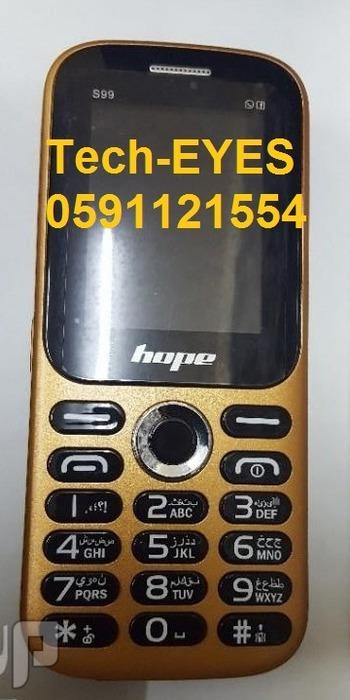 جوال هوب Hope S99 وشاحن متنقل ببطارية 22800 أمبير وشريحتين وصوت قوي