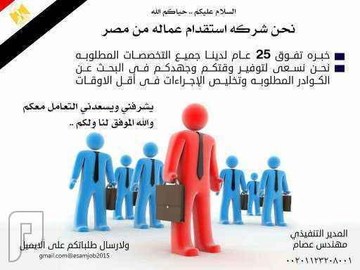 استقدام كافه العماله والتخصصات المصرية