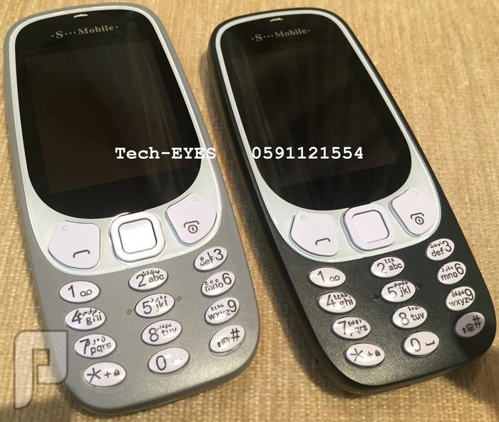 شبيه جوال نوكيا 3310 العنيد 1 المطور - جديد
