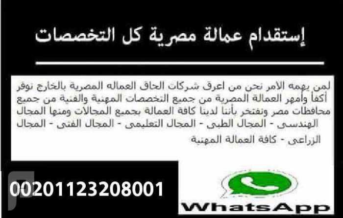 استقدام جميع العمالة المصرية بدون مقابل
