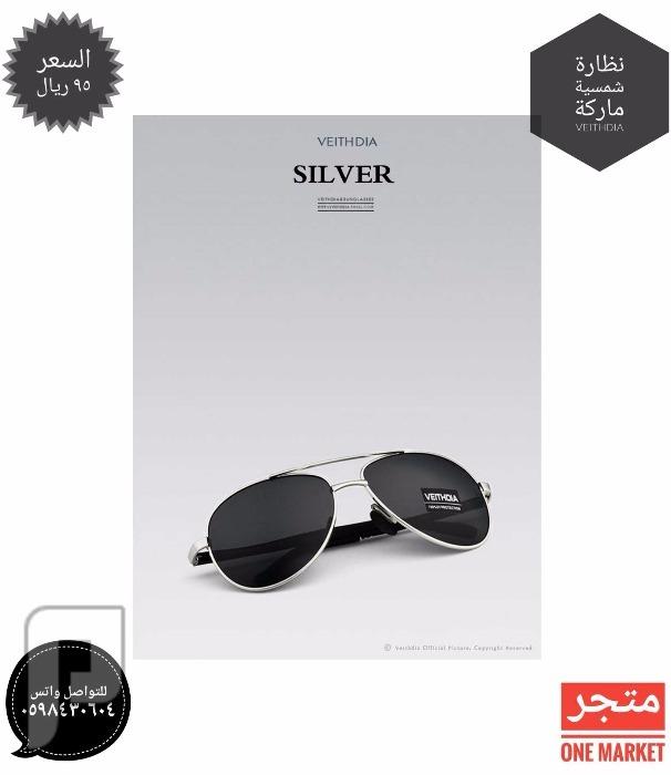 نظارة شمسية ماركة Veithdia ب95 ريال
