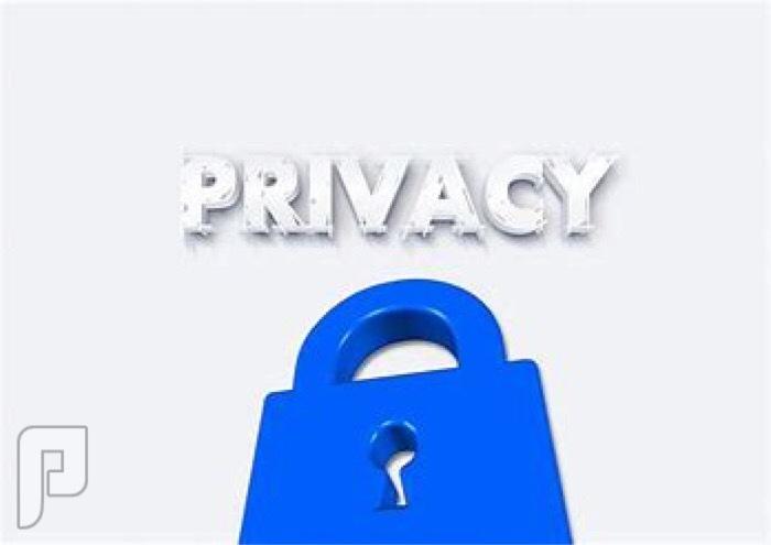 نعم نحن مجتمع محافظ ( privacy first)