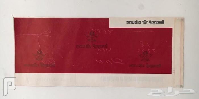 تذاكر الخطوط السعودية ( قديمة )