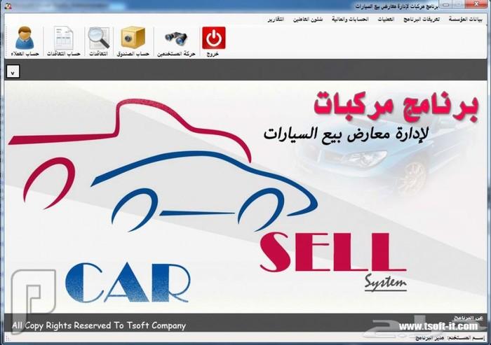 برنامج محاسبى لإدارة قاعات الأفراح ومعارض بيع السيارات والعقارات والاملاك برنامج مركبات لإدارة معارض بيع السيارات