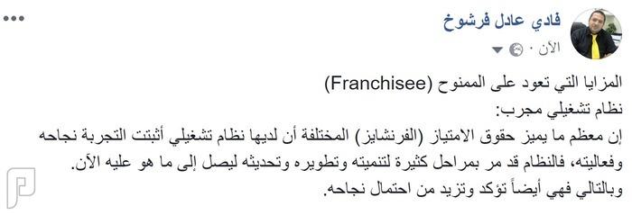 الفرنشايز (حق الامتياز التجاري)