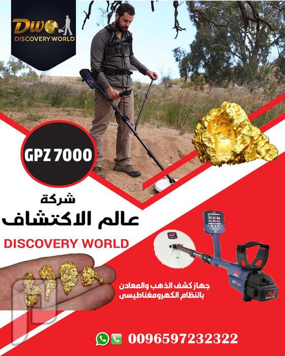 جهاز كشف الذهب GPZ7000 جهاز كشف الذهب GPZ7000 الافضل