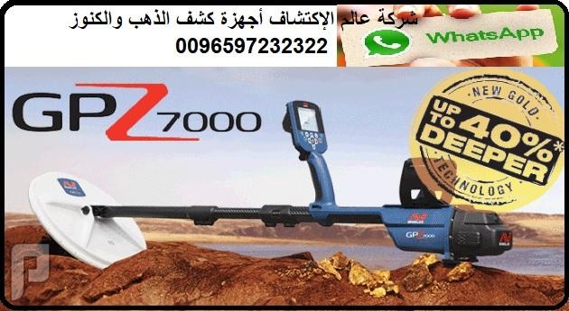 جهاز كشف الذهب GPZ7000 جهاز كشف الذهب GPZ7000 لتنقيب عالي