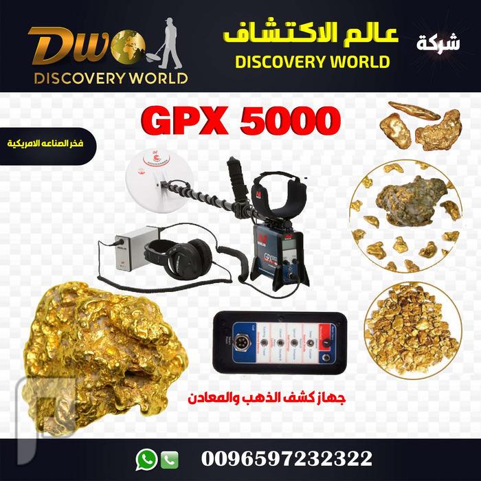 جهاز كشف الذهب GPX5000