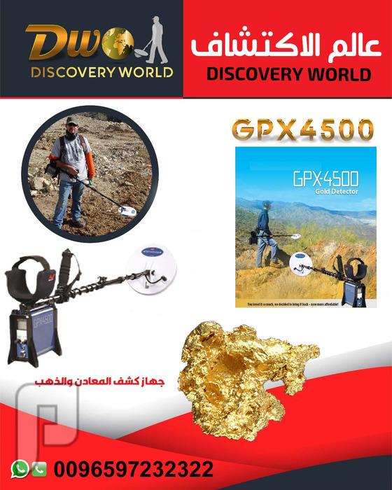 جهاز كشف الذهب GPX4500