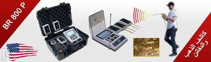 جهاز كشف الذهب BR800 P