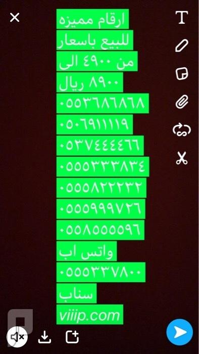 ارقام مميزه 8888؟05570 و 055550 و 0530000 و 0551111 و 0552222 و المزيد