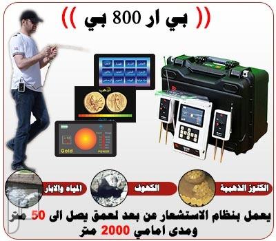 جهاز كشف الذهب والذهب الخام BR800P أفضل الأجهزة العالمية للكشف عن مناجم الذهب