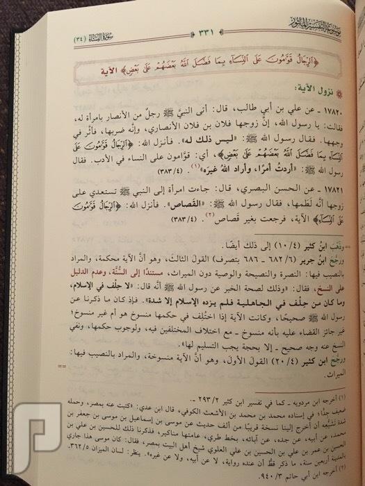 تفسير آية الولاية وآية القوامة من موسوعة التفسير المأثور اية القوامة (1)