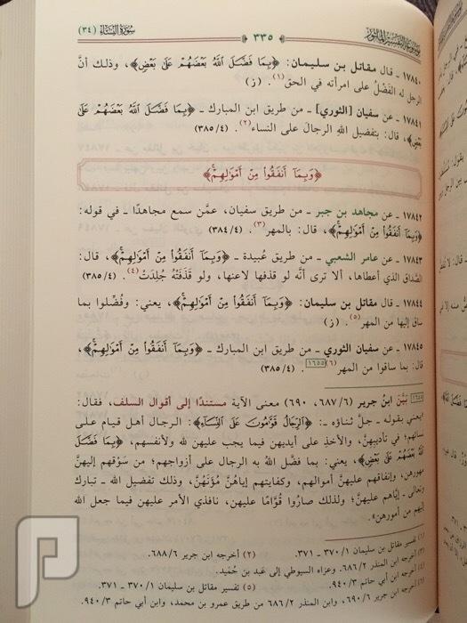 تفسير آية الولاية وآية القوامة من موسوعة التفسير المأثور اية القوامة (5)