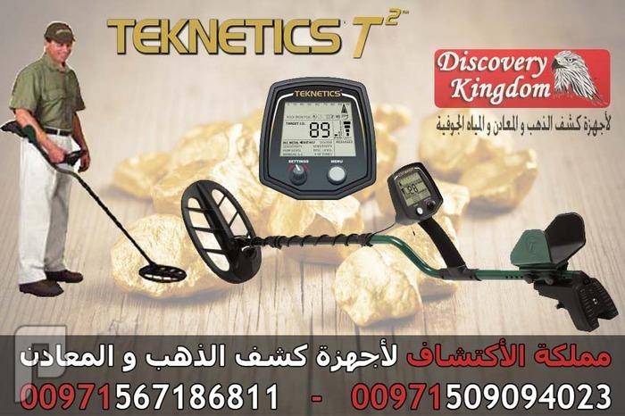 TEKNETICS T2 افضل الاجهزة الصوتيه الكاشفه عن الذهب