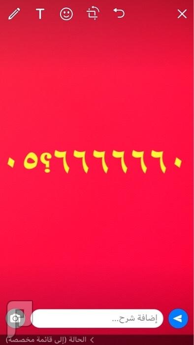 ارقام مميزه 6666660؟05 و 333؟053555 و 05007000 و 666600؟؟05 و 005005؟050 و