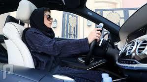 لماذا لم تقد النساء السعوديات السيارة في يونيو؟ *