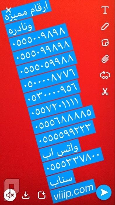 ارقام مميزه نادره 055558484 و 0555533 و 3111؟05553 و 88800؟0555 و 0556555 و