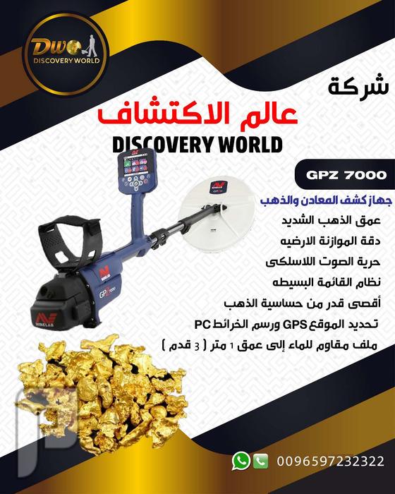 جهاز GPZ7000 الأفضل عالميا لكشف الذهب الخام