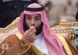 السعودية الحقيقية كما وصفها محمد بن سلمان