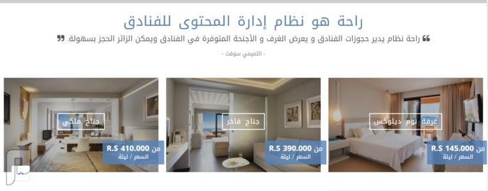 نظام محتوى إدارة الفندق