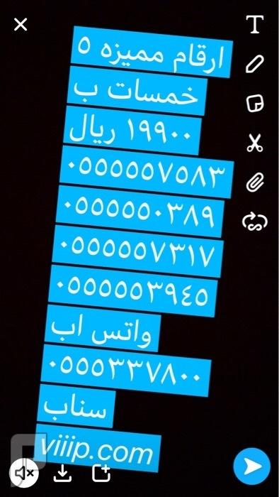 اقوى الارقام الخماسيه 05344444 و 655550؟056 و 3333؟05565 و 111122؟053 و ...