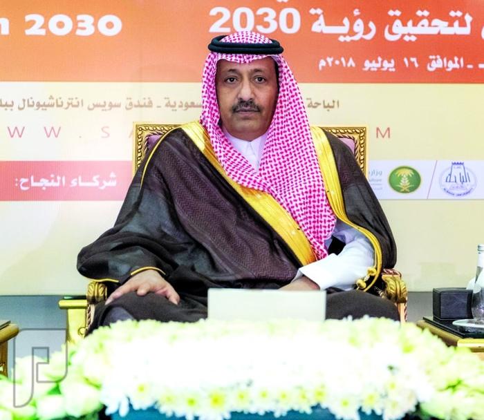 هيئة عليا لتطوير منطقة الباحة