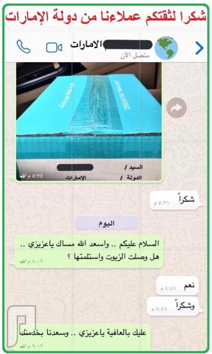 زيوت مساج بدون لون او رائحة وتنظف بالماء فقط بسرعه أحد عملاءنا من دولة الامارات الشقيقة