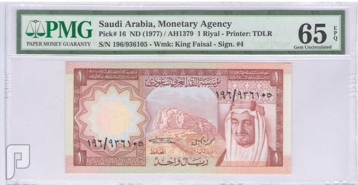 للبيع - 1 ريال - الملك خالد - أنسر