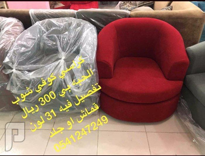 كراسي كوفي شوب تفصيل بسعر الجمله 300 الحبه