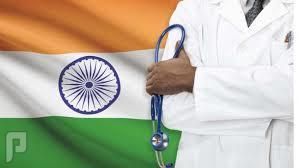 حقيقة العلاج في الهند