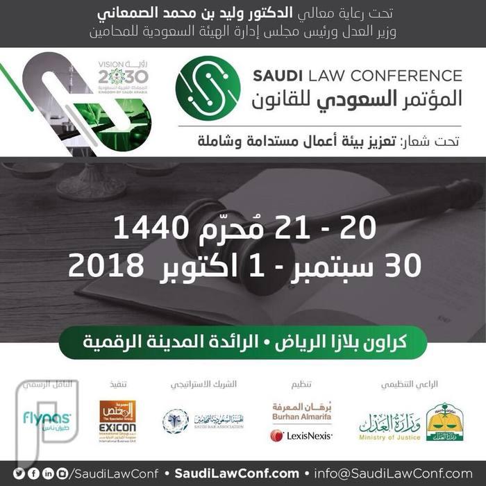 المؤتمر السعودي للقانون