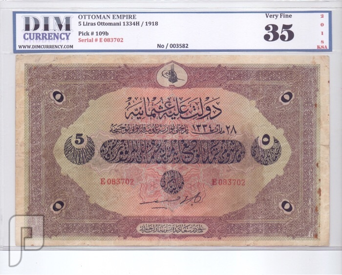 عملات عثمانيه ورقيه -منها مقيم البند 4