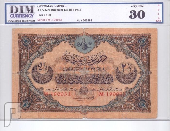 عملات عثمانيه ورقيه -منها مقيم البند5