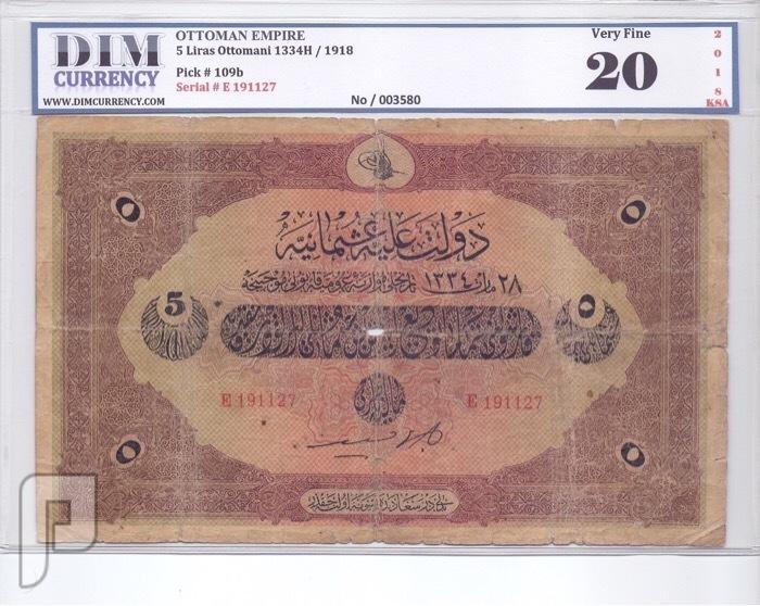 عملات عثمانيه ورقيه -منها مقيم البند 7