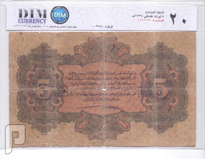 عملات عثمانيه ورقيه -منها مقيم البند7
